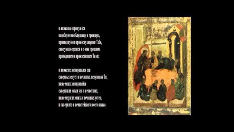 Последование ко Святому Причащению - Запись братьев хора Валаама