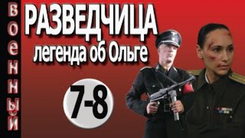 Разведчица 7 серия 8 серия военные фильмы