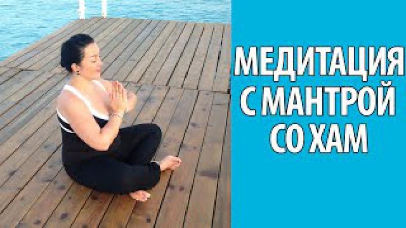 Медитация С Мантрой Со-Хам Дыхательные Техники И Практики По Набору Энергии