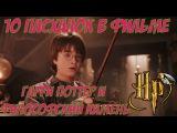 Гарри Поттер:10 Пасхалок из Философского Камня