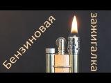 Бензиновая зажигалка своими руками  DIY  how to make petrol lighter