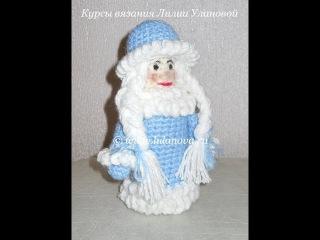 Снегурочка - Snow-maiden - 2 часть - вязание крючком на бутылку