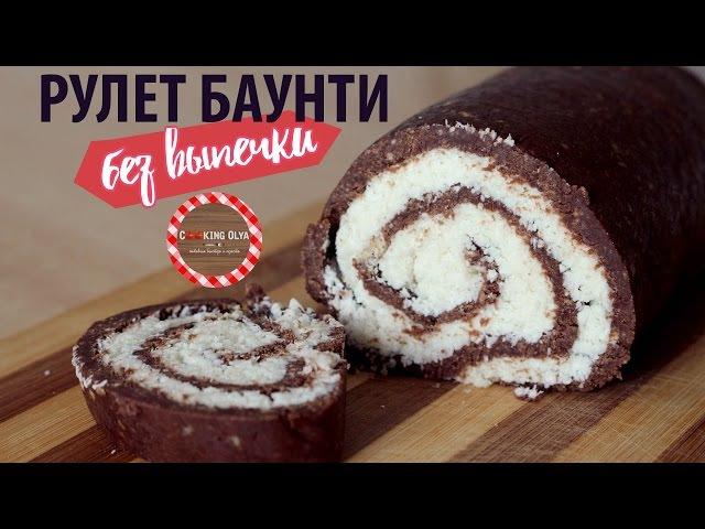 Рулет Баунти БЕЗ ВЫПЕЧКИ за 15 мин ★ Простые рецепты от CookingOlya