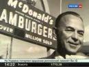 История франшизы Макдональдс