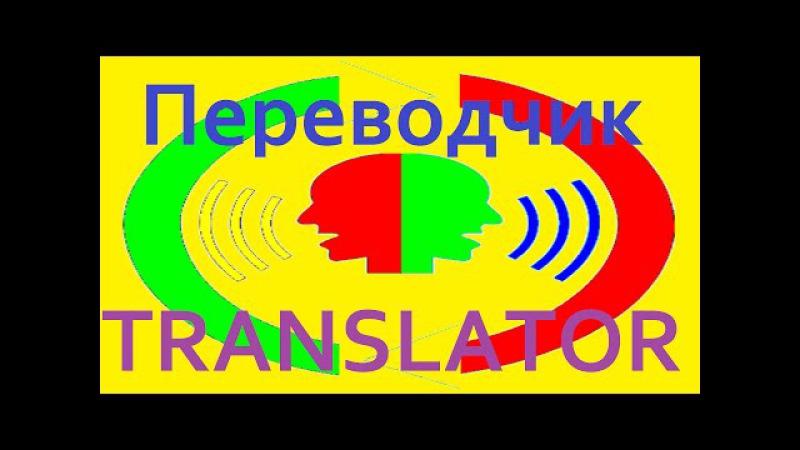 Переводчик TRANSLATOR Speech Recognition Text To Speech Android App Inventor AI2 Accelerometer