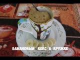 Самый вкусный банановый кекс в кружке за 5 минут|рецепты для микроволновки