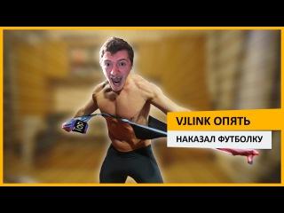 VJLink опять наказал футболку!