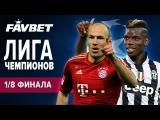 Лига Чемпионов Арсенал - Барселона Ювентус - Бавария прогноз на футбол Favbet