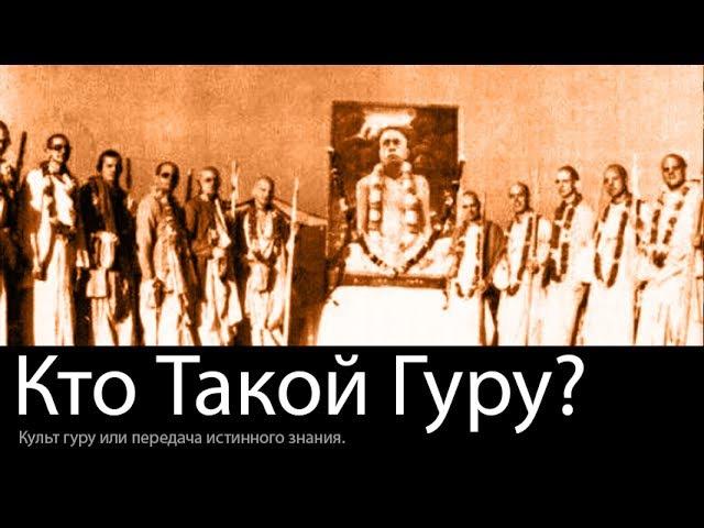 Кто такой Гуру? Культ гуру или передача истинного знания, HH Ananda Tirtha Svami