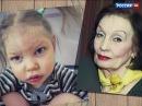 ДНК для звезды: мать известного певца хочет избавиться от больной внучки. От 14.03.16