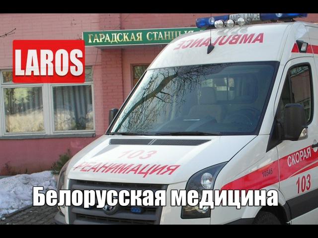 Laros Live - О Белорусской медицине