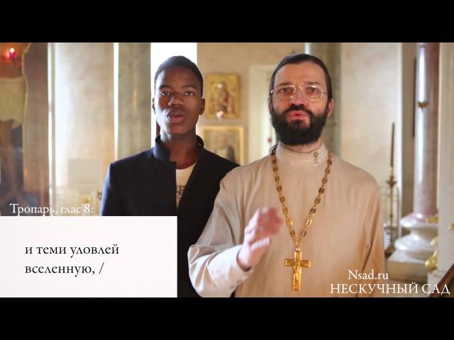 Поем вместе: тропарь и кондак Троицы