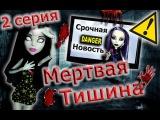 МЕРТВАЯ ТИШИНА #2 | Stop Motion | Monster High