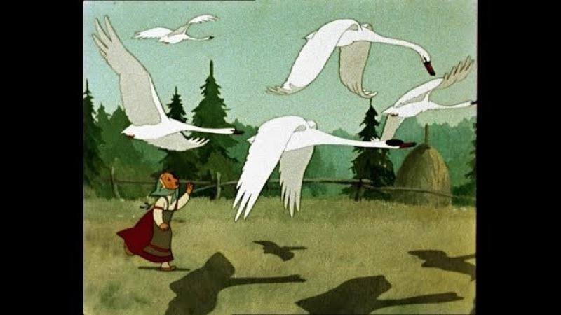 Гуси Лебеди (мультфильм, 1949)