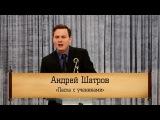 Андрей Шатров -