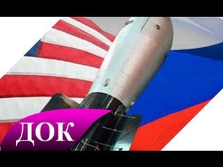США - Россия будет уничтожена за 60 минут.