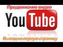 Как накрутить просмотры и подписчиков на канал YouTube Накрутка просмотров, подпис...