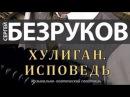 Сергей Безруков - Хулиган. Исповедь Весь спектакль