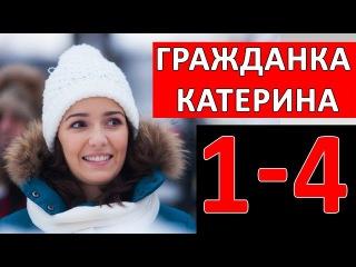 Гражданка Катерина 1 2 3 4 серия | Сериал мелодрама | 2015 | Анонс
