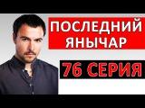 Сериал - Последний янычар - 76 серия | 2015 | Анонс