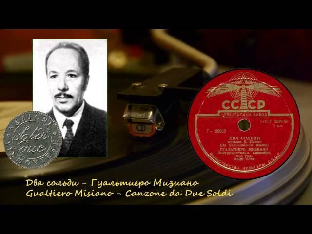Гуальтиеро Мизиано - Два сольди (Gualtiero Misiano - Canzoni da due soldi) [1955]