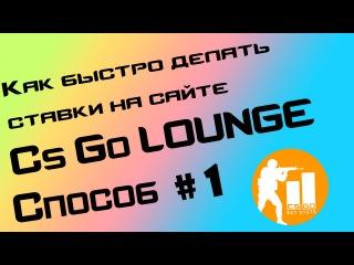 Как быстро сделать ставку на сайте CS GO Lounge