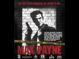 Max Payne 1: серия 2