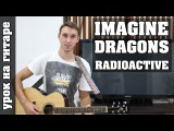 Imagine Dragons - Radioactive (Видео урок Без Баррэ для начинающих) как играть на гитаре