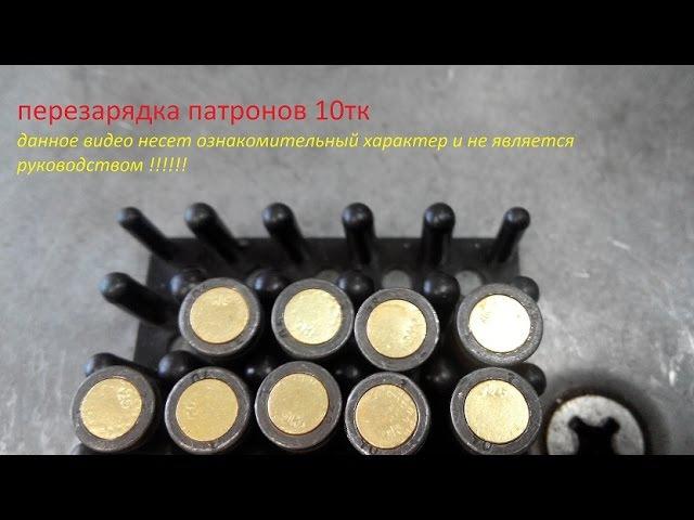 ПАТРОН 10 ТК холостой( ПОВТОРНОЕ ИСПОЛЬЗОВАНИЕ) для ПМ-СХ ПМ-О и МР371- СХ