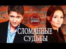 «Сломанные Судьбы Сериал Смотреть» — 2009