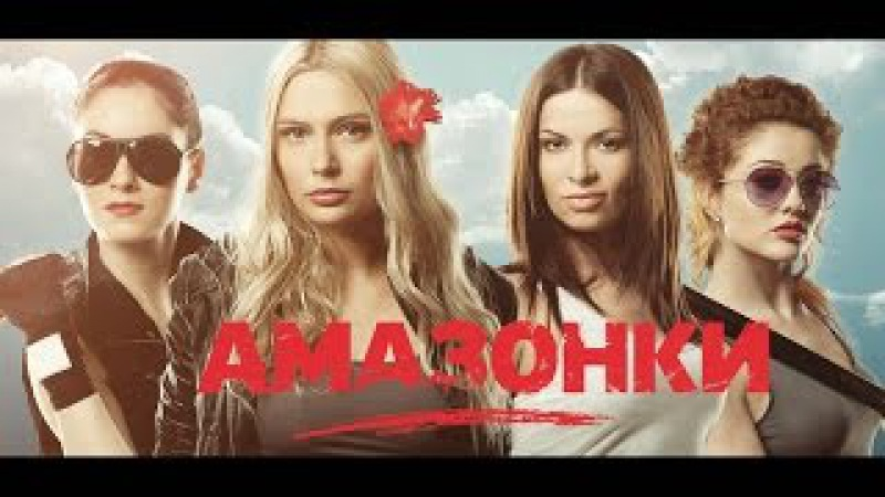 Амазонки 5 серия из 24 (2011) Сериал, Детектив, Драма, фильм