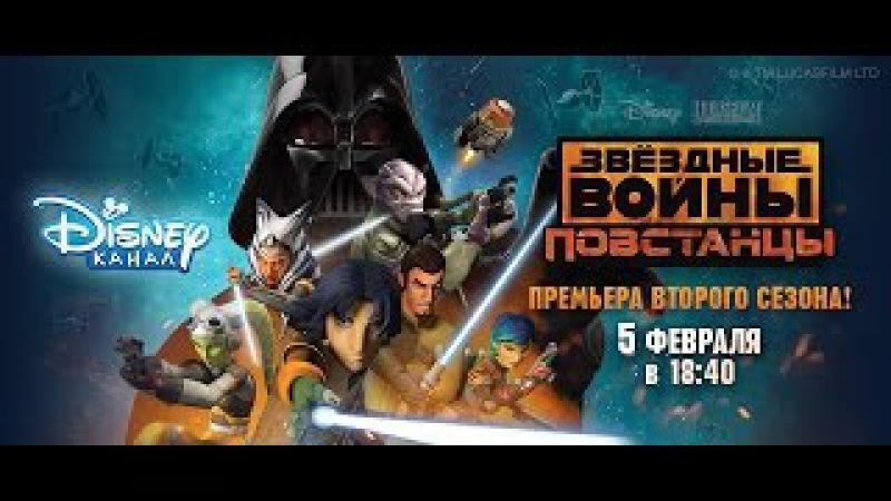 «Звёздные Войны: Повстанцы» 2 сезон