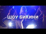 Шоу Бикини 2015 Ночной Клуб Бессоница г.Волгодонск