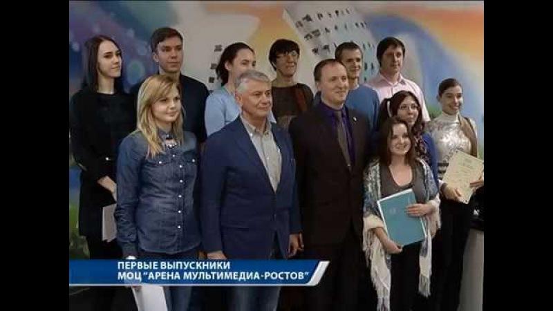 Арена мультимедиа-Ростов. Вручение дипломов выпускникам
