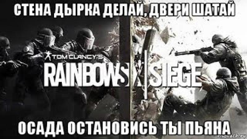 Tom Clancy's Rainbow Six: Siege 11.25.2015[rus] 3
