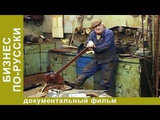 Бизнес по-русски 2011