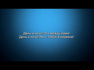 Мот - День и ночь (Lyrics, Текст Песни)