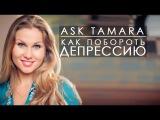 Ask Tamara. Ушел любимый. Самая эффективная медитация выхода из депрессии