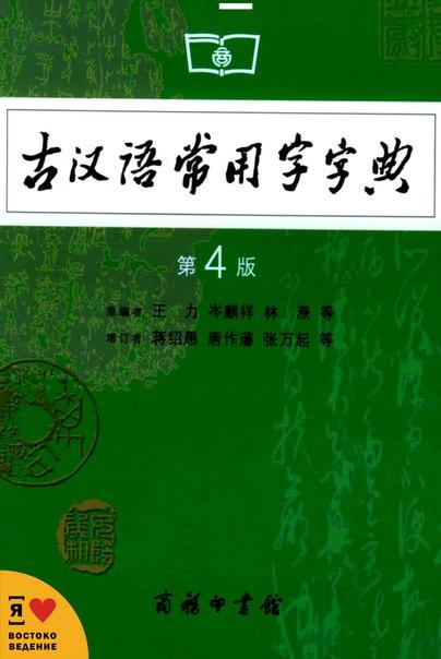 Ван Ли. Словарь наиболее употребительных иероглифов классического китайского языка (вэньянь)
