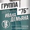 Группа «7Б» День Рождения Ивана Демьяна | Театръ