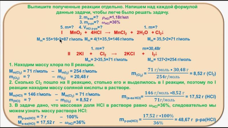 № 115. Неорганическая химия. Тема 11. ОВР. Часть 28. Задачи на тему «ОВР». Концентрация раствора
