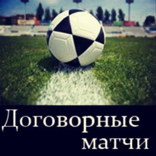 Договорные матчи по футболу прогнозы