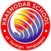Краснодарская Школа Иностранных Языков