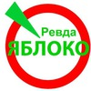 Revda Yabloko