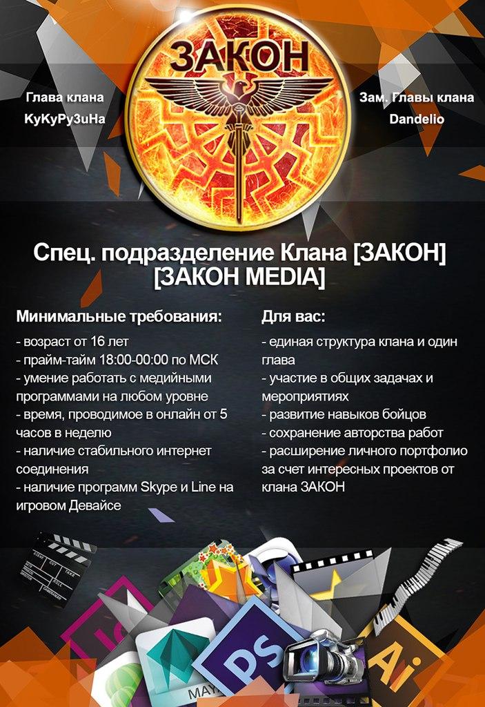 Клан 3AKOH [3AKOH MEDIA]-[MEDIA] - Кланы - World of Tanks