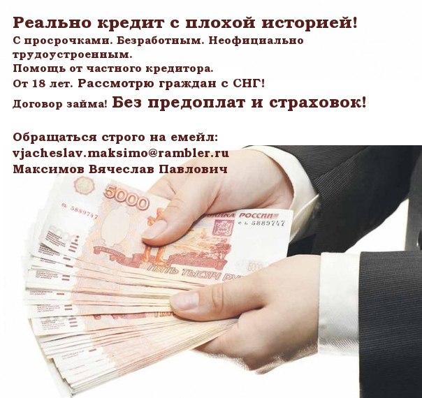 Займ наличными без отказа от частных лиц под расписку