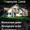 Формула Дома - все про то, как построить дом.
