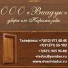 Межкомнатные двери от производителя ООО «ВИАДУК»