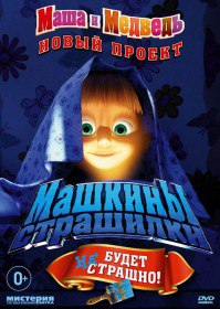 Машкины Страшилки (Мультсериал 2014-2015)