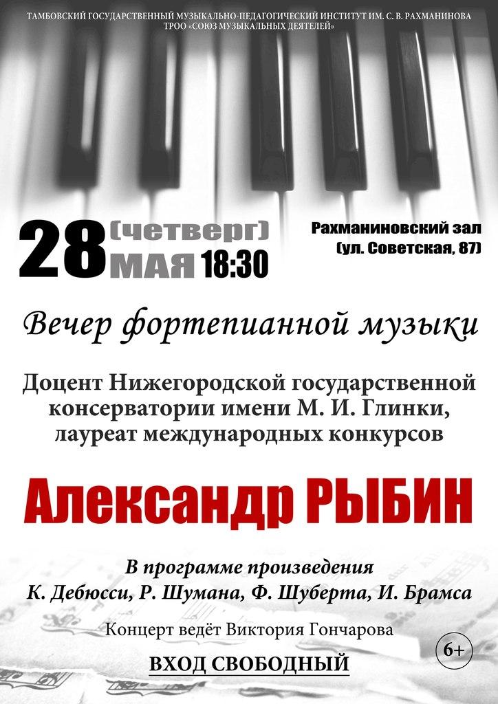 Афиша Тамбов 28.05.15 Концерт Александра Рыбина